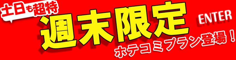 五反田ぽっちゃり風俗 BBW土日限定!12:00~17:00の五反田限定特典