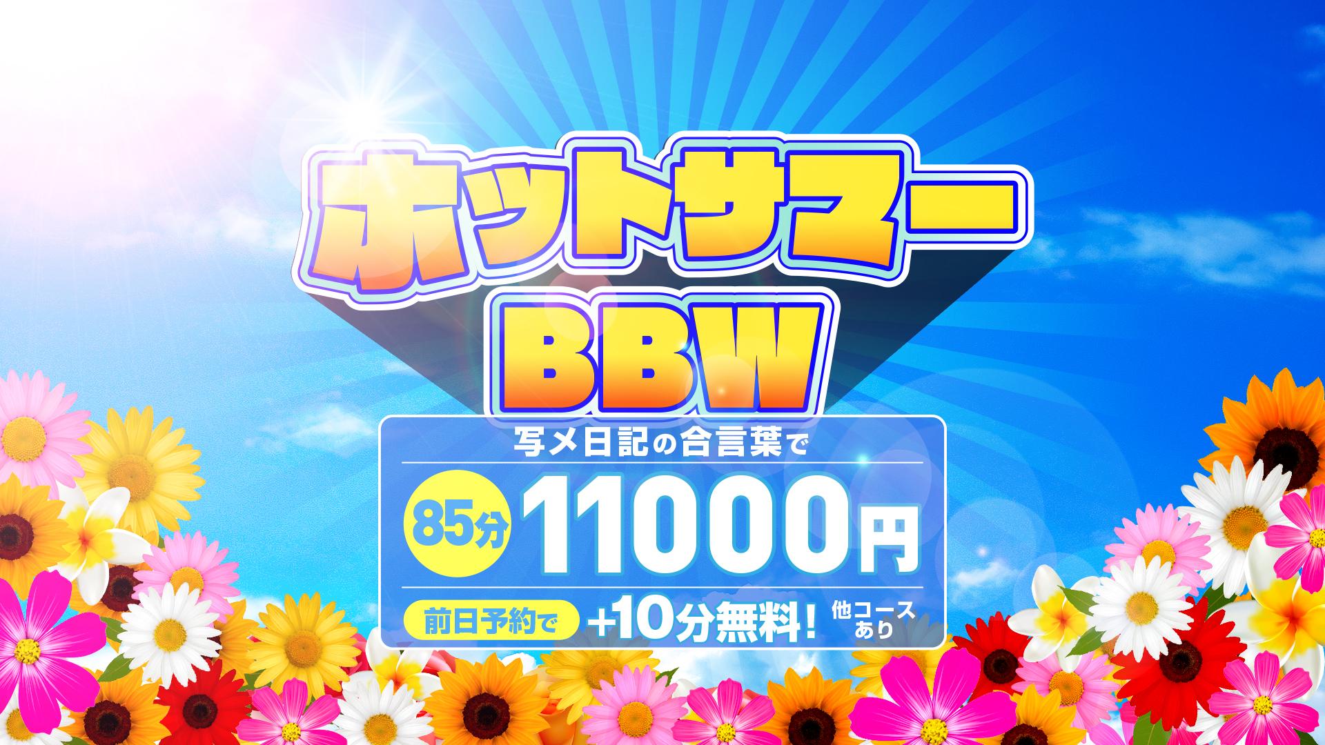 五反田ぽっちゃり風俗 BBW