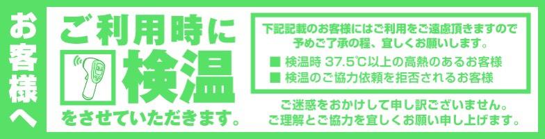 五反田ぽっちゃり風俗 BBW検温