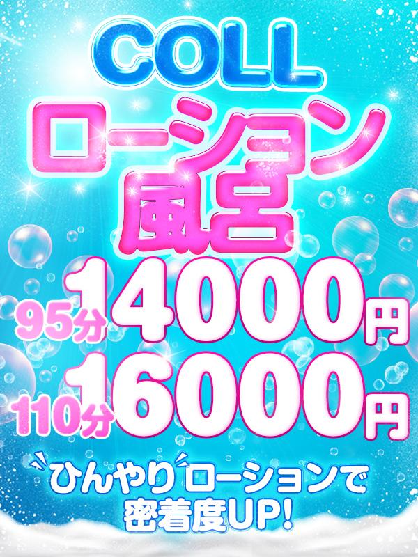 五反田ぽっちゃり風俗 BBW クールローション風呂