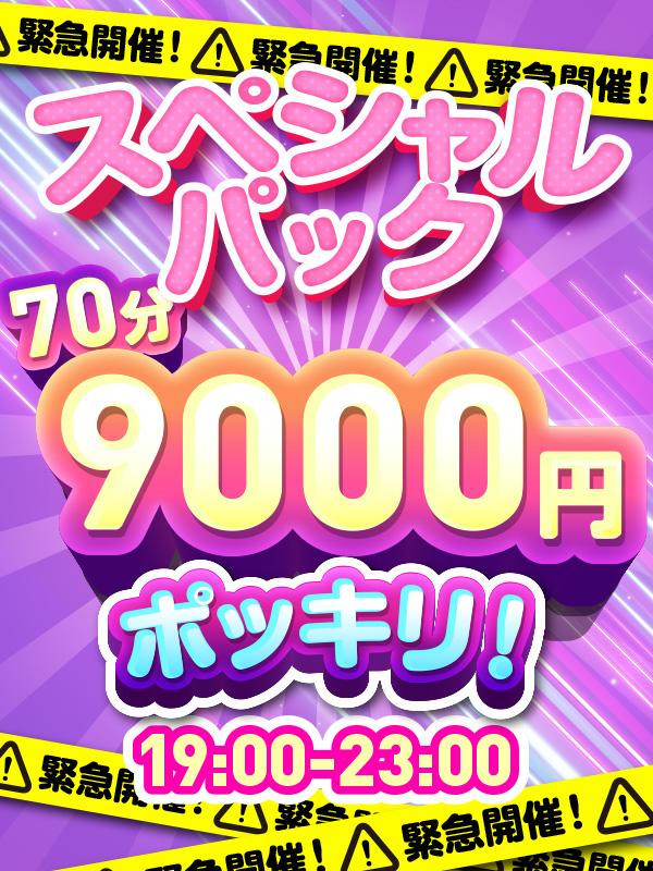 五反田ぽっちゃり風俗 BBW スペシャルパック