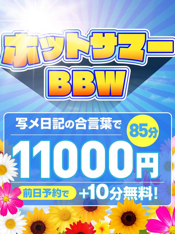 五反田ぽっちゃり風俗 BBW ホットサマーBBW