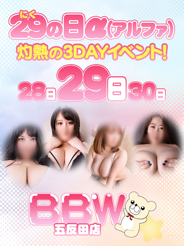 五反田ぽっちゃり風俗 BBW 29の日