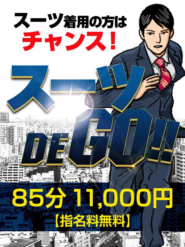 五反田ぽっちゃり風俗 BBW スーツでGO!