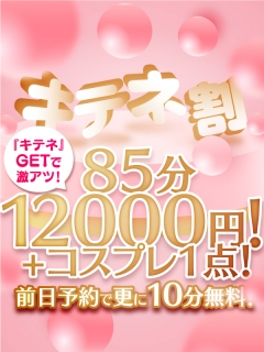 五反田ぽっちゃり風俗 BBW キテネ割