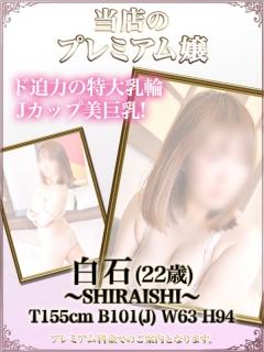 白石~SHIRAISHI~