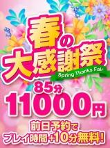 五反田ぽっちゃり風俗 BBW 大感謝祭