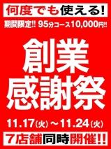 五反田ぽっちゃり風俗 BBW 創業祭