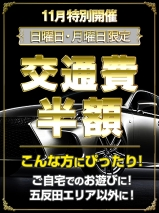 五反田ぽっちゃり風俗 BBW 交通費半額