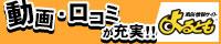 五反田情報「よるとも」にお任せ!