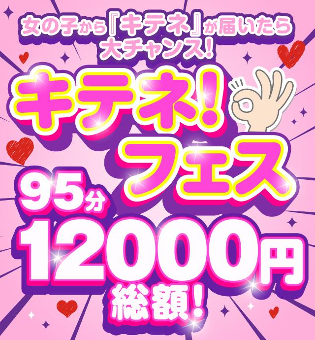 女性から『キテネ』が来ればお得になります!当日予約でも95分12000円完全総額!