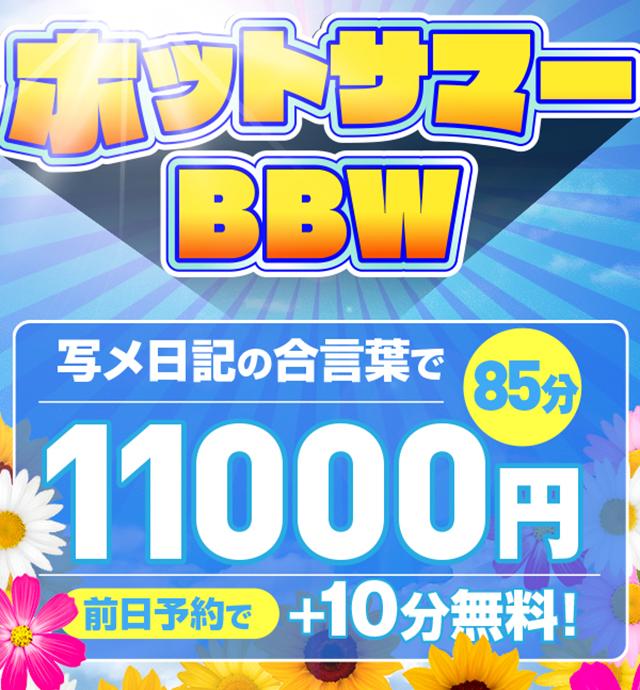 ☆☆写メ日記の合言葉で85分11000円!前日予約は+10分無料!!☆☆