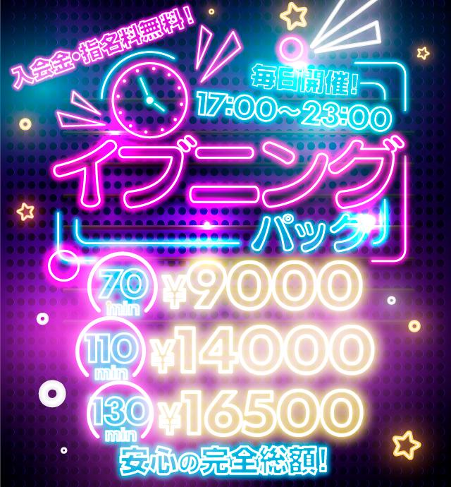 アノ人気パックが更にパワーアップで新登場!【イブニングパック】17:00~開催中!