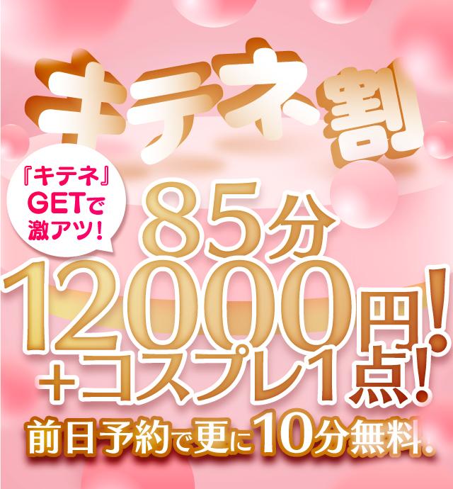 キテネGETで85分12000円+コスプレ1点無料になります!!