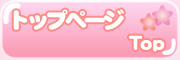 ぽっちゃり風俗 五反田 トップページ