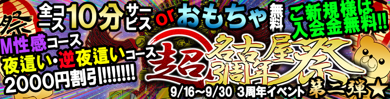 名古屋ぽっちゃり風俗 BBW超名古屋3周年祭