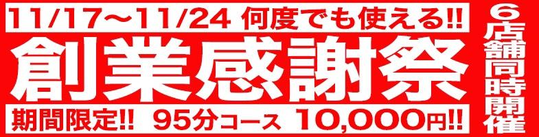 名古屋ぽっちゃり風俗 BBW創業感謝祭2019