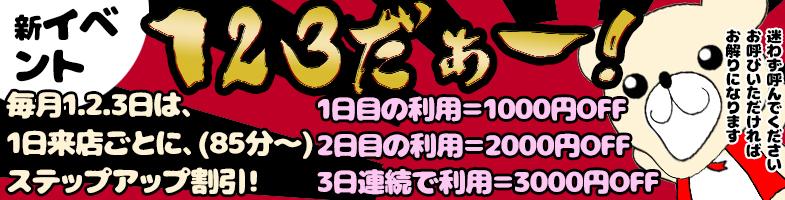名古屋ぽっちゃり風俗 BBW123だー