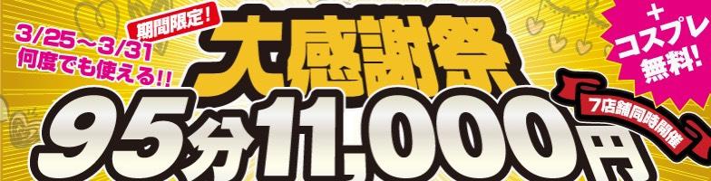 名古屋ぽっちゃり風俗 BBW感謝祭イベント