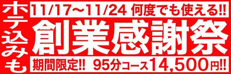 名古屋ぽっちゃり風俗 BBW創業感謝祭ホテコミ2019