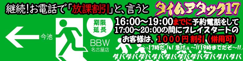 名古屋ぽっちゃり風俗 BBW継続イベント