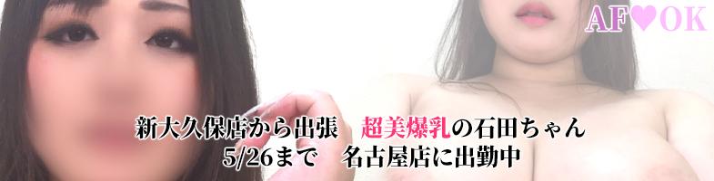 名古屋ぽっちゃり風俗 BBW石田ちゃんバナー