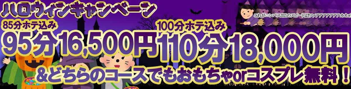 名古屋ぽっちゃり風俗 BBWハロウィンキャンペーン