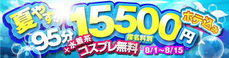 名古屋ぽっちゃり風俗 BBW夏やす!誰でも何度でも!95分ホテ込み15,500円!