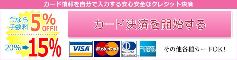 名古屋ぽっちゃり風俗 BBWクレジットカード対応案内バナー