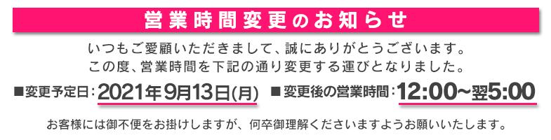 名古屋ぽっちゃり風俗 BBW【営業時間変更のお知らせ】