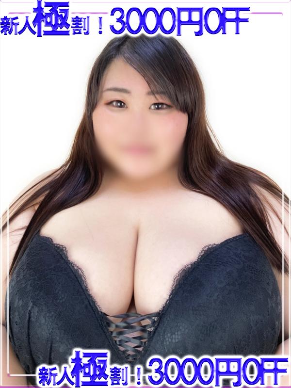 名古屋ぽっちゃり風俗 BBW 長岡