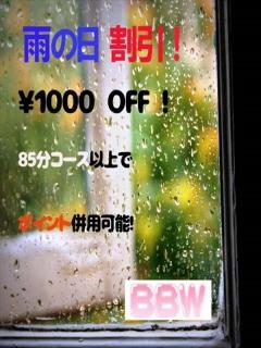 名古屋ぽっちゃり風俗 BBW 雨の日割