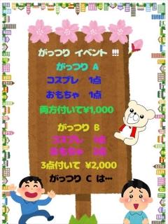 名古屋ぽっちゃり風俗 BBW がっつりイベント