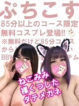 名古屋ぽっちゃり風俗 BBW ぷちこす