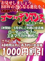 名古屋ぽっちゃり風俗 BBW 2019年5月【追加】イベント開催!!