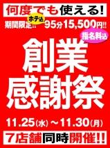 名古屋ぽっちゃり風俗 BBW BBW創業感謝祭