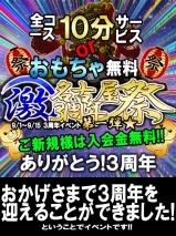 名古屋ぽっちゃり風俗 BBW 3周年イベント