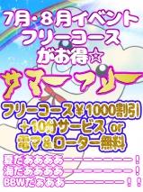 名古屋ぽっちゃり風俗 BBW 7.8月イベント