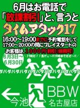 名古屋ぽっちゃり風俗 BBW 2019年6月イベント開催!!