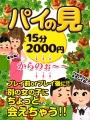 写メ日記合言葉割~¥15500~