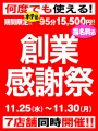 BBW創業感謝祭~¥15500~