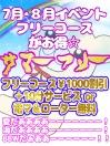 7.8月イベント~SummerFree~