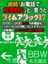 夕方イベント開催!!~TIME ATACK17~