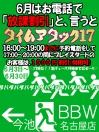 2019年6月イベント開催!!~TIME ATACK17~