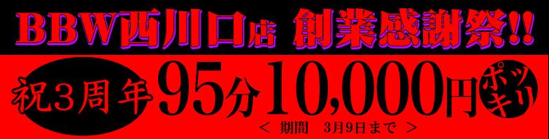 西川口ぽっちゃり風俗 BBW創業感謝祭2/10~3/9