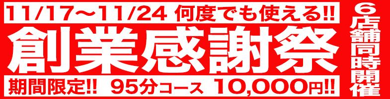 西川口ぽっちゃり風俗 BBW95分10000円!!!【☆創業感謝祭☆】