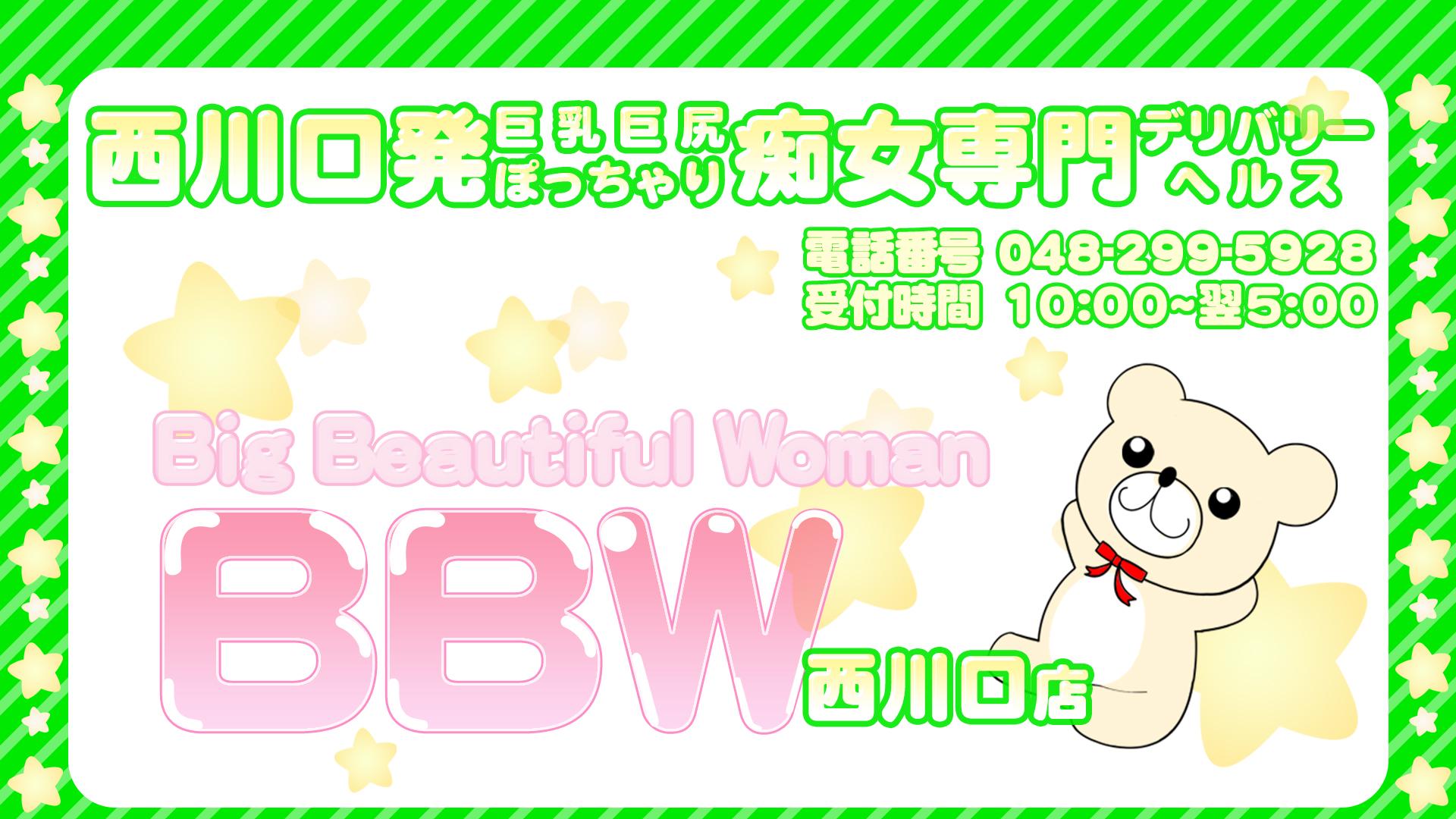 西川口ぽっちゃり風俗 BBW認証1
