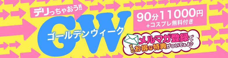 西川口ぽっちゃり風俗 BBW大宮合同GWイベント