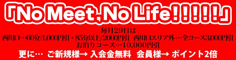 西川口ぽっちゃり風俗 BBW< <月に1度の灼熱イベント!!> >