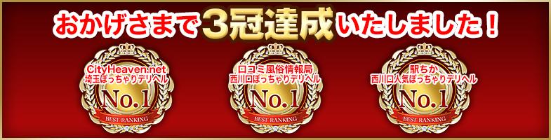 西川口ぽっちゃり風俗 BBWおかげさまで3冠達成いたしました!